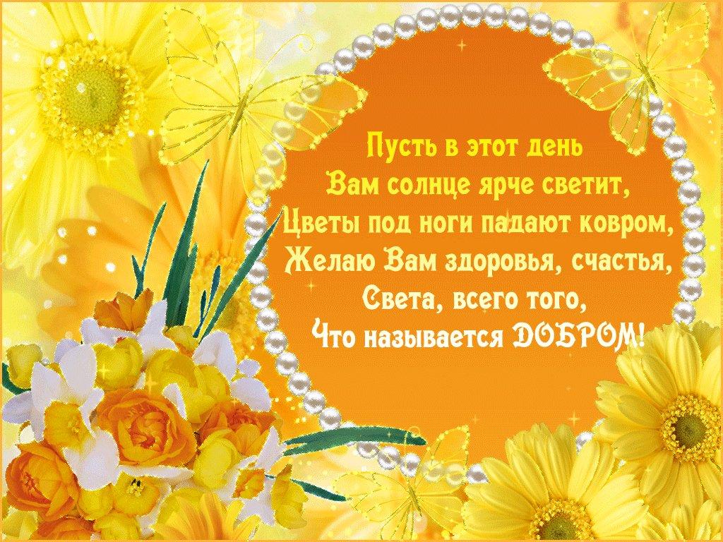 Приглашения, открытка пусть радостью сегодня светит солнце и луна