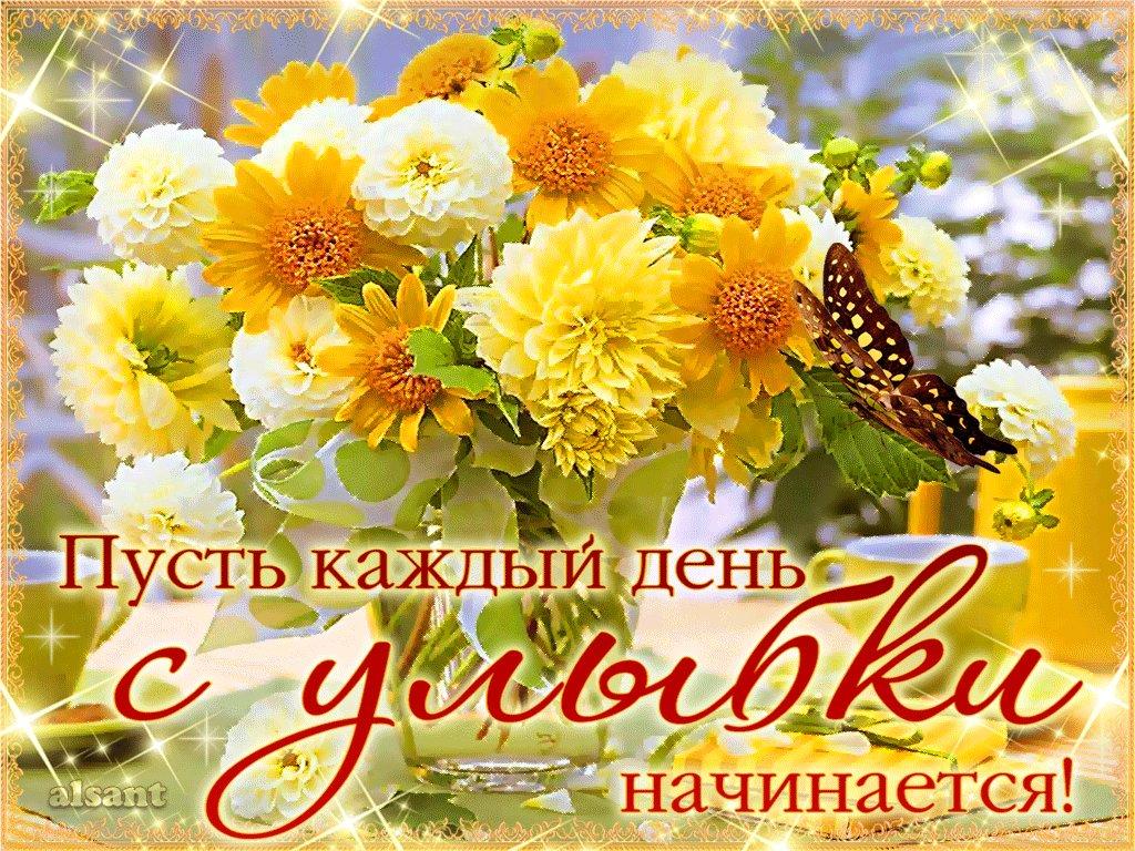 Картинки хорошего солнечного дня и настроения, открытку для