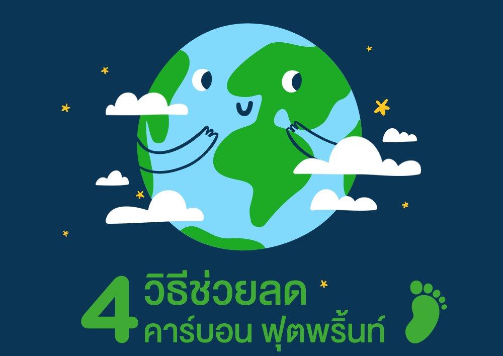 🌎🌳 22 เมษายน วันคุ้มครองโลก มาเป็นส่วนหนึ่งในการอนุรักษ์สิ่งแวดล้อม เพื่อโลกที่น่าอยู่ยิ่งขึ้นด้วย 4 วิธีช่วยลดคาร์บอนฟุตพริ้นท์! 👣 อ่านต่อที่ https://t.co/XCurVrWUwb #HappyFresh #HappyFreshTH #HappyEarthDay #CarbonFootprint https://t.co/w9JBrzHlZi