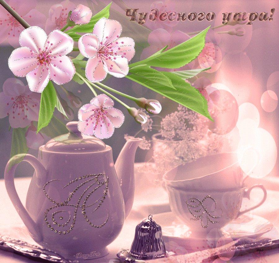 Картинки гифки прекрасного утра, картинки легко