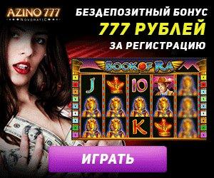 21 азино777 бонус при регистрации 777 рублей