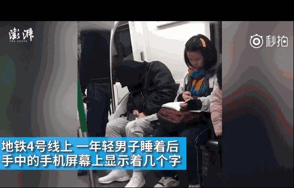 中国のバスや地下鉄ではお年寄り、子連れ、妊婦は大抵すぐに席を譲ってもらえる。私も何度も経験あり。武漢の地下鉄で寝ている乗客男性のスマホが「席が必要な人は言ってください」と表示されていて話題に。いい人すぎる。