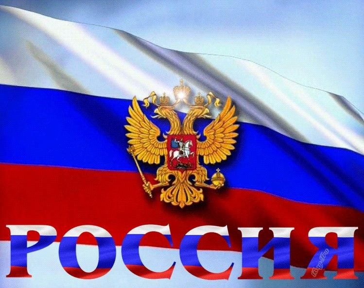 открытки с гербом российской федерации таким выводам