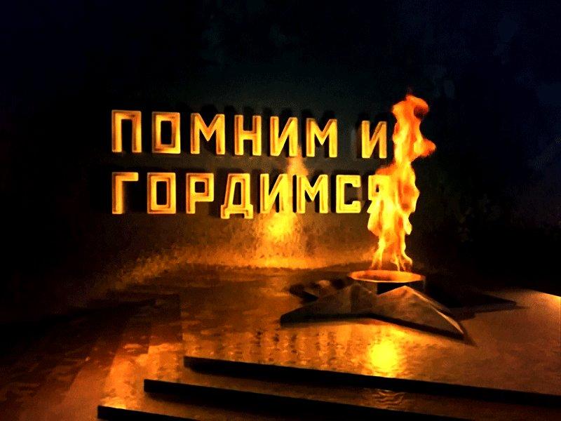 Вечный огонь фото с анимацией
