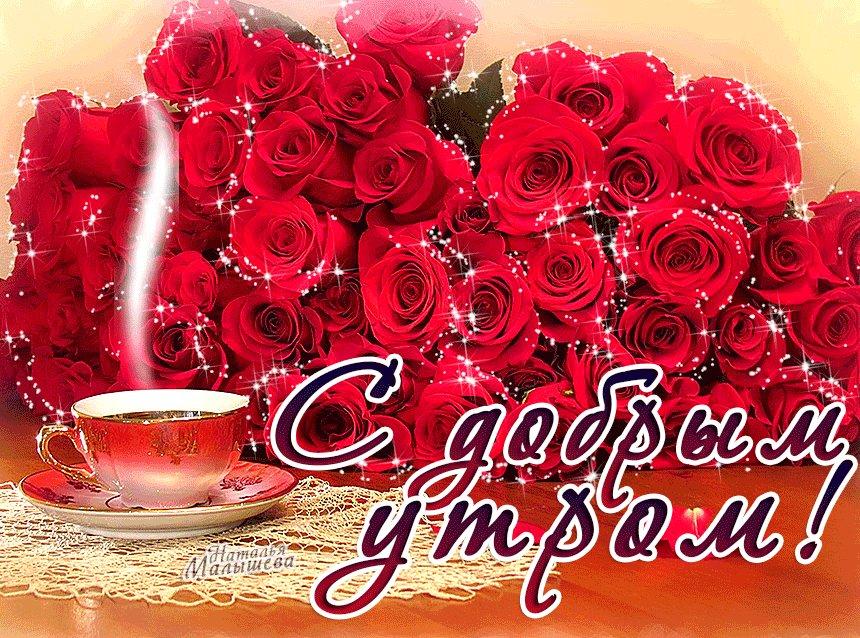 Открытка красивые розы с добрым утром, красивая