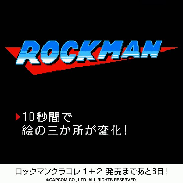 『ロックマン クラシックス コレクション 1+2』発売まであと3日!