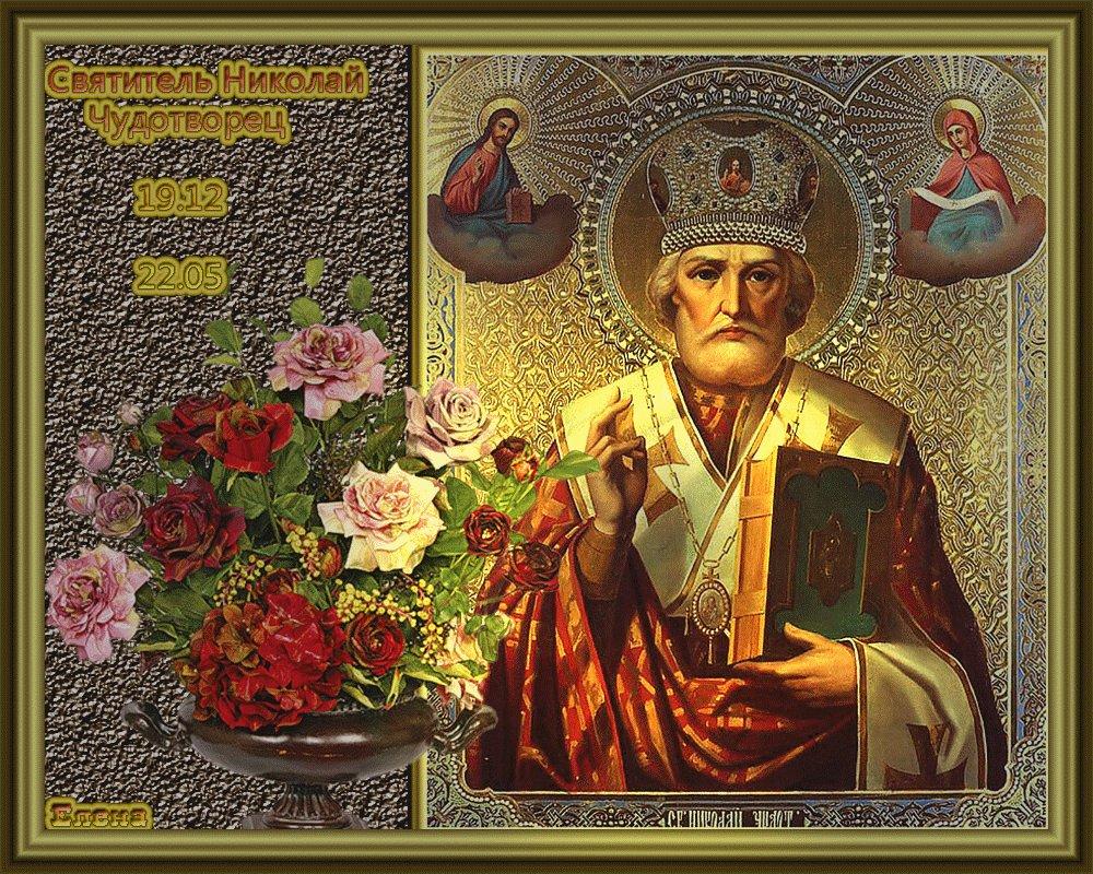 Никола летняя открытки, днем рождения картинки