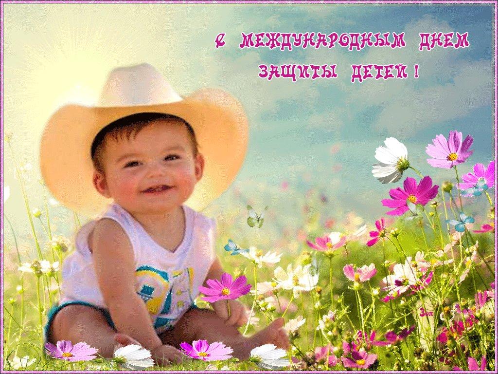 С днем защиты детей картинки красивые