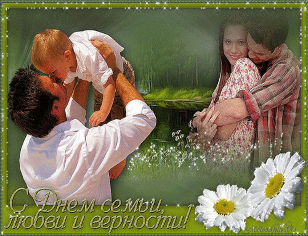 Фото открытки с днем семьи любви и верности