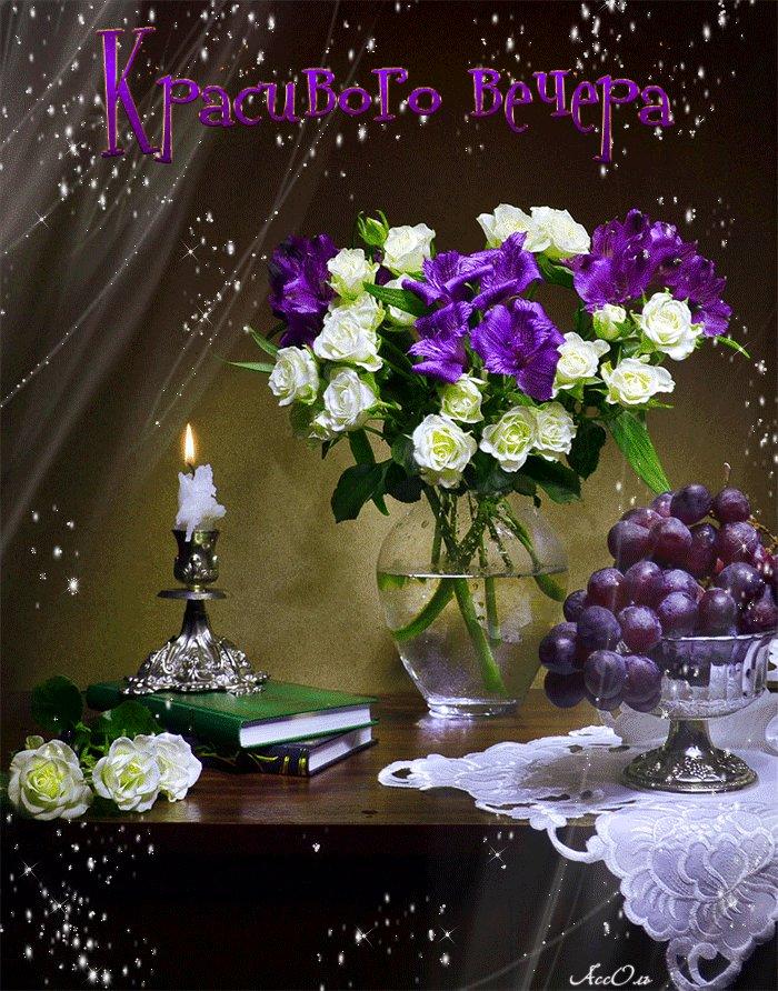 Поварские, открытки мерцающие добрый и прекрасный вечер