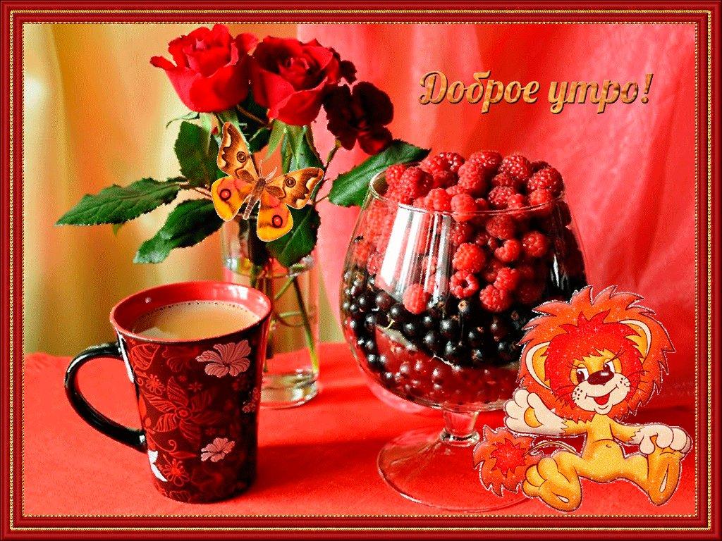 Открытка доброе утро и хорошего настроения на весь день, праздником