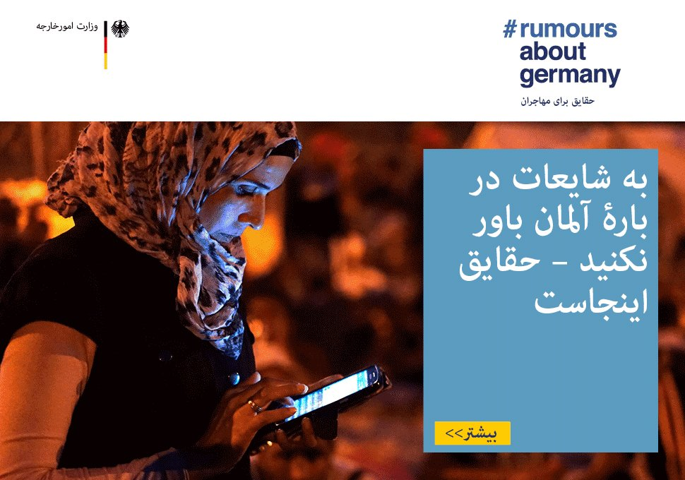 Read before you leave. Rumours about Germany. Facts for Migrants is now available in Dari rumoursaboutgermany.info/fa/