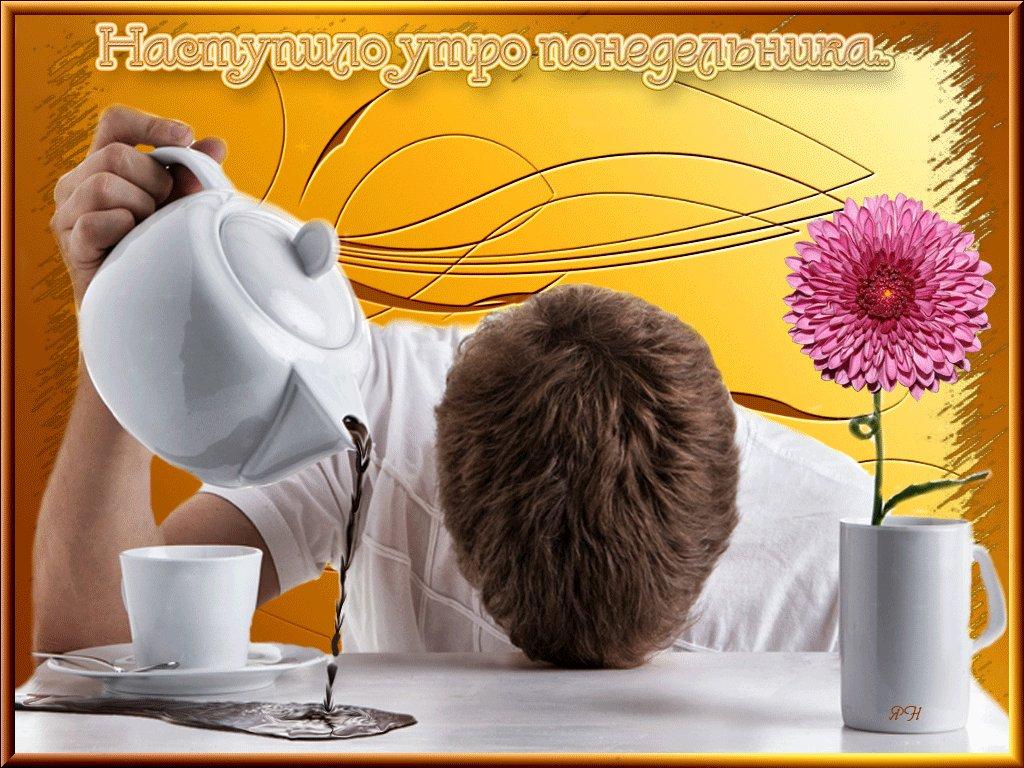 Улан, картинки с добрым утром среды прикольные для мужчины короткие