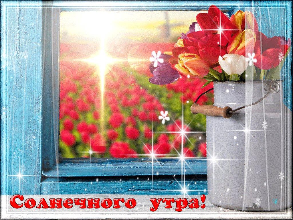 красивые открытки с хорошей погодой отличие