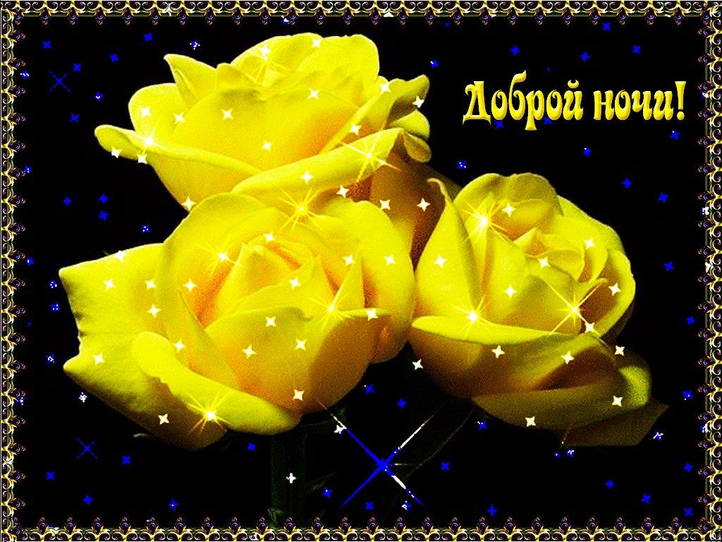 Открытки спокойной ночи живые цветы, новогодний