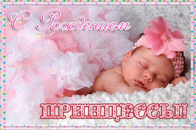 Музыкальная анимационные открытки с рождением дочки, поздравление для