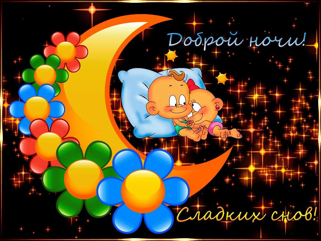 Анимационные картинки с пожеланиями доброй ночи