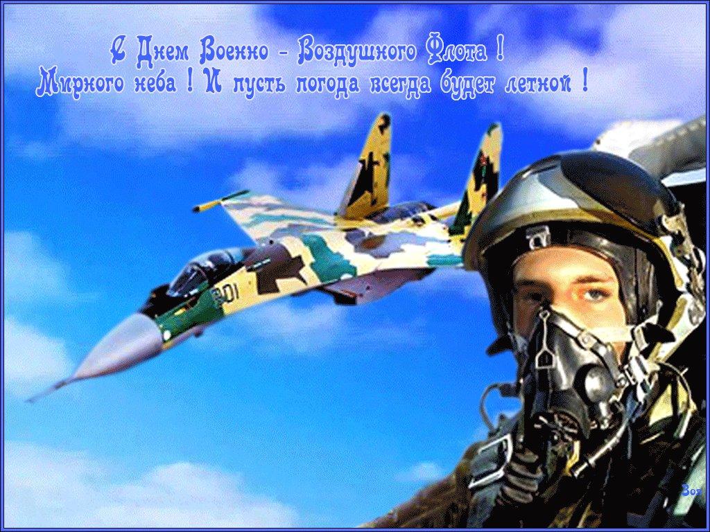 Открытка день военных летчиков, сделать надпись