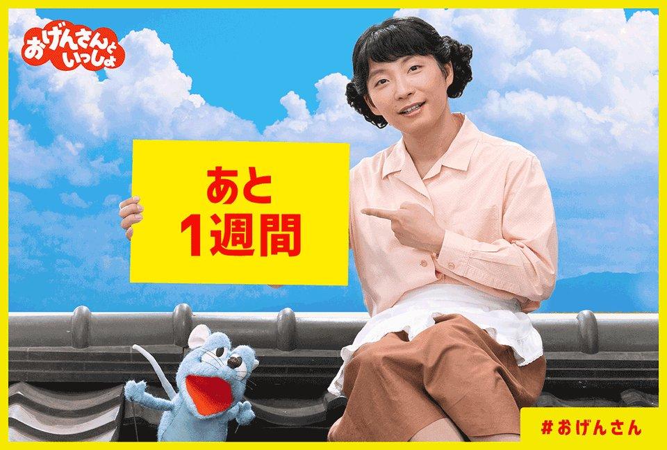 「おげんさんといっしょ」放送まであと…  _人人人人人_ >  1週間 <  ̄Y^Y^Y^Y^Y ̄  8月20日(月)よる10:00~11:10@ NHK総合の70分放送です!しかも生放送!  ゆる~~く家族みんなでトークして色々な曲を演奏します~!  お見逃しなく~( C・> #おげんさん
