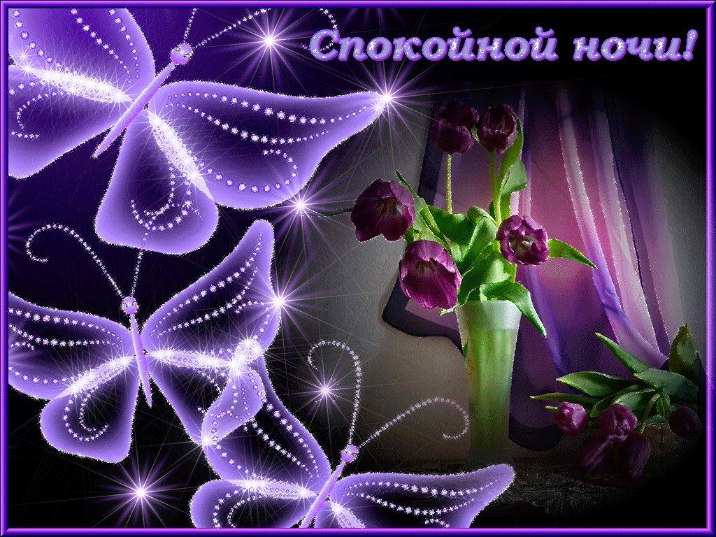 Пожелания доброй ночи и открытки, днем