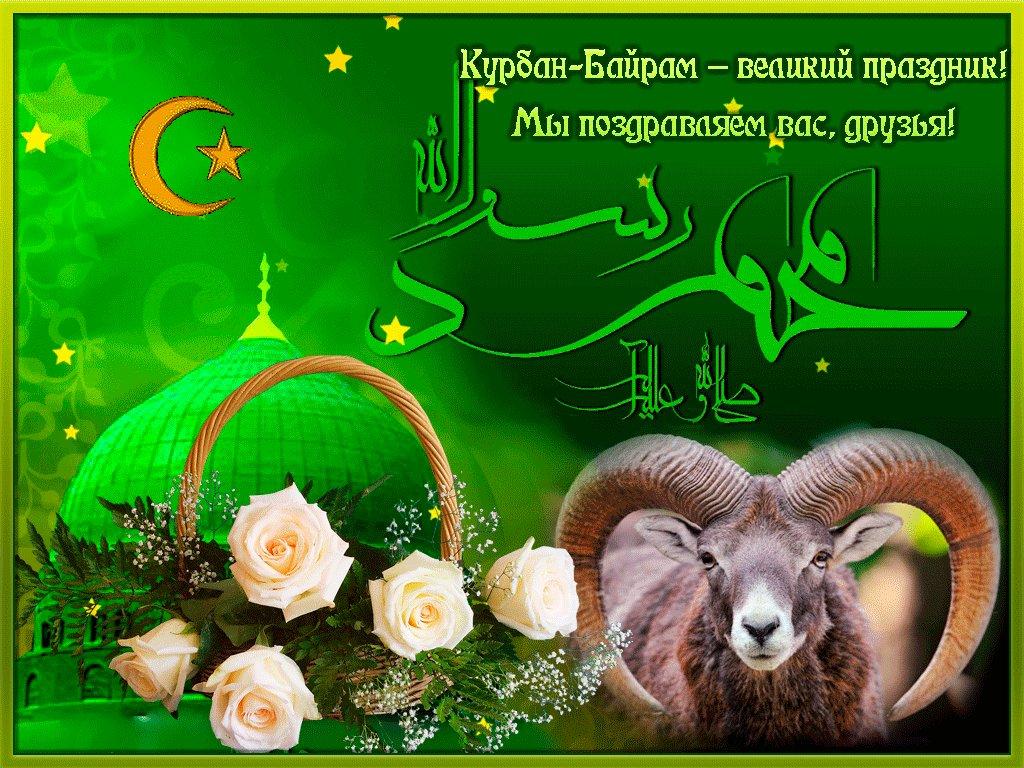 Какой сегодня праздник у мусульманские открытки