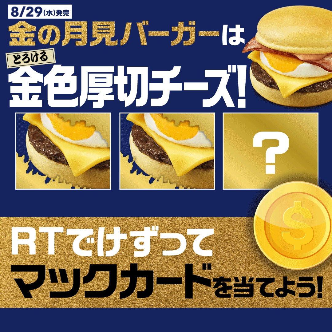 RTで #金のスクラッチ をけずろう😆抽選でマックカードが当たる&もれなくクーポンもらえる✨ #金の月見バーガー は、とろける金色厚切チーズ❗☺️✨8/29(水)の発売をお楽しみに❗