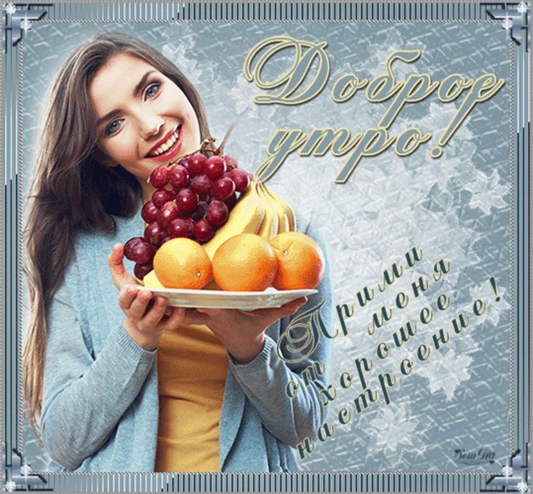 Днем, открытки доброе утро и отличного настроения женщине