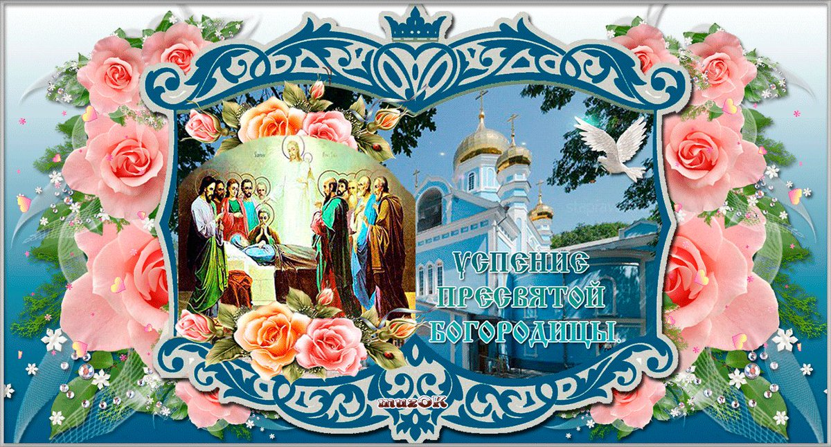 Открытка с днем святой богородицы 28 августа, смешные моменты