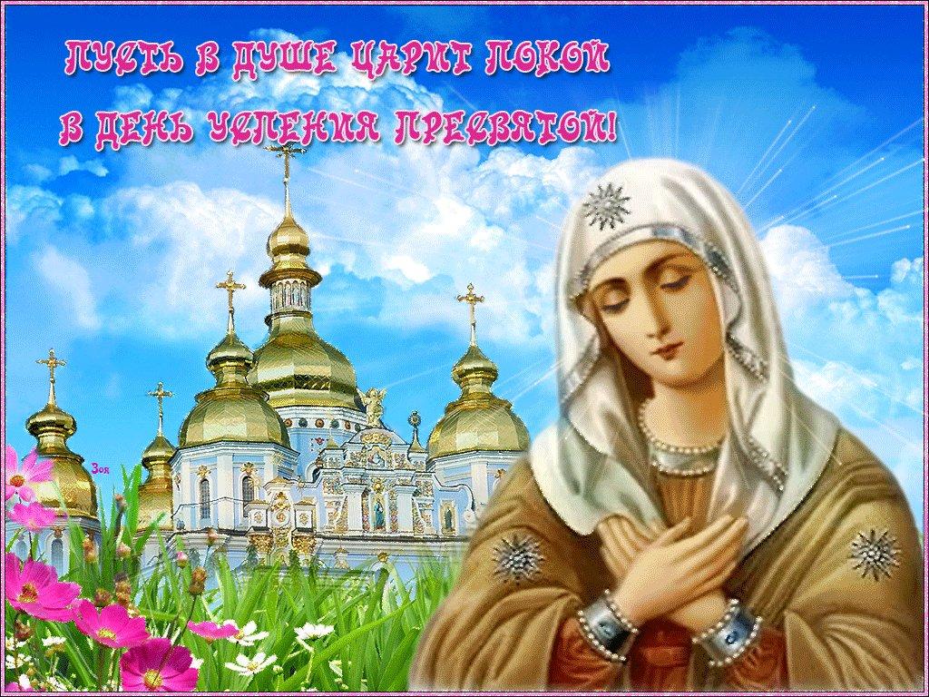 С праздником пресвятой богородицы поздравления в картинках