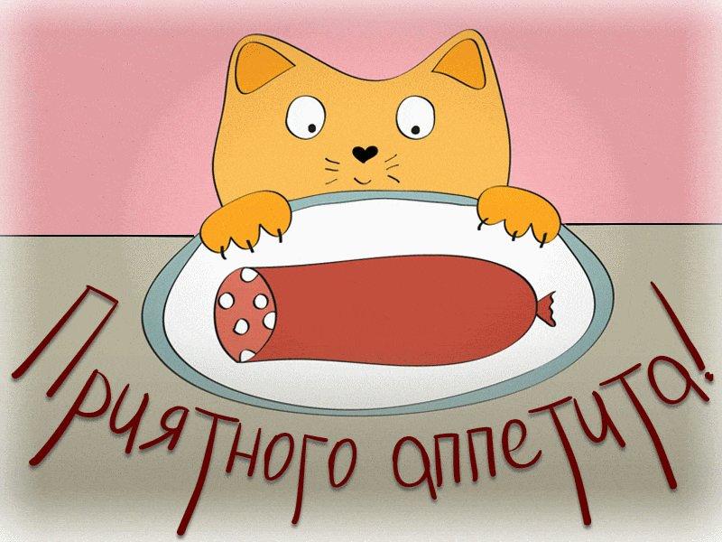 Открытки с приятным аппетитом для любимой прикольные, открытка днем