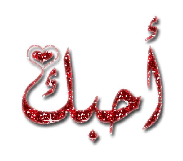 Арабские открытки про любовь, поделки садик открытки