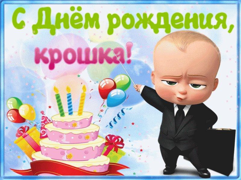 Открытки с днем рождения крошка, для любимой
