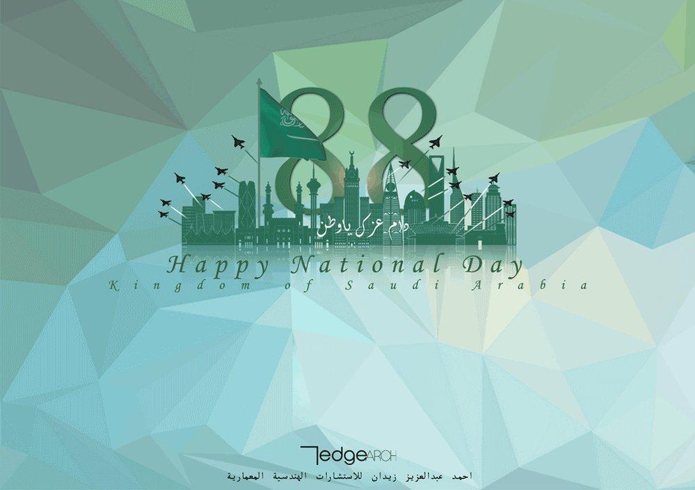 EdgeArch wish you a happy and blessing National day  كل عام والوطن بخير، #اليوم_الوطني_٨٨_للسعوديه   #SaudiNationalDay2018