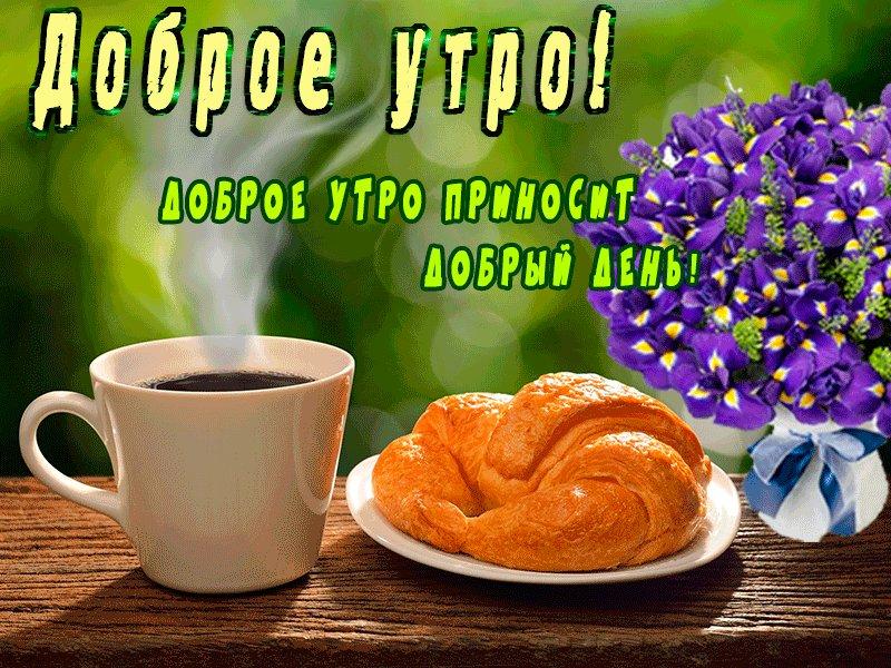 Поздравления, открытка братик с добрым утром