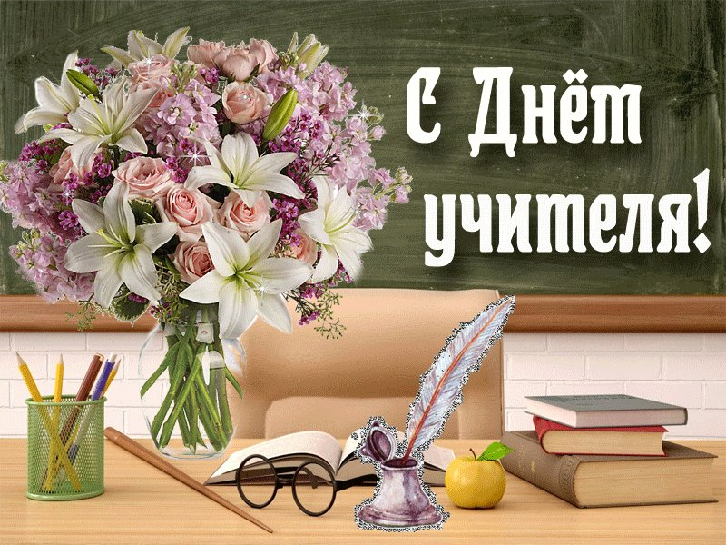 Картинки гарри, открытки преподавателям