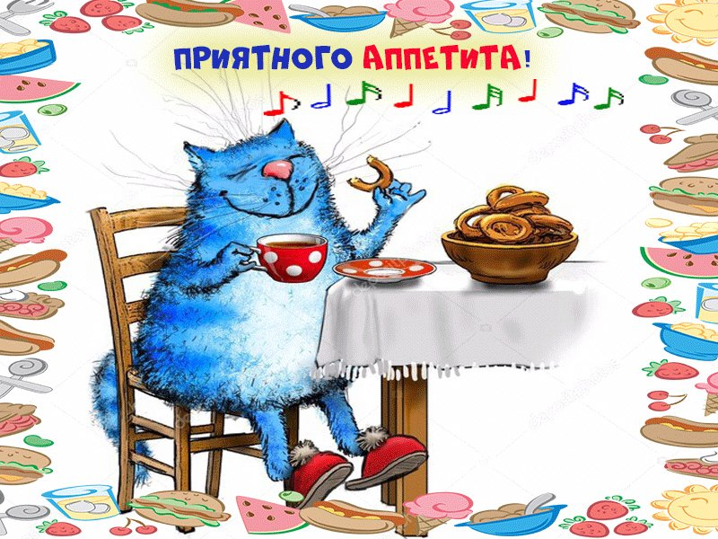 Красивые открытки приятного аппетита прикольные