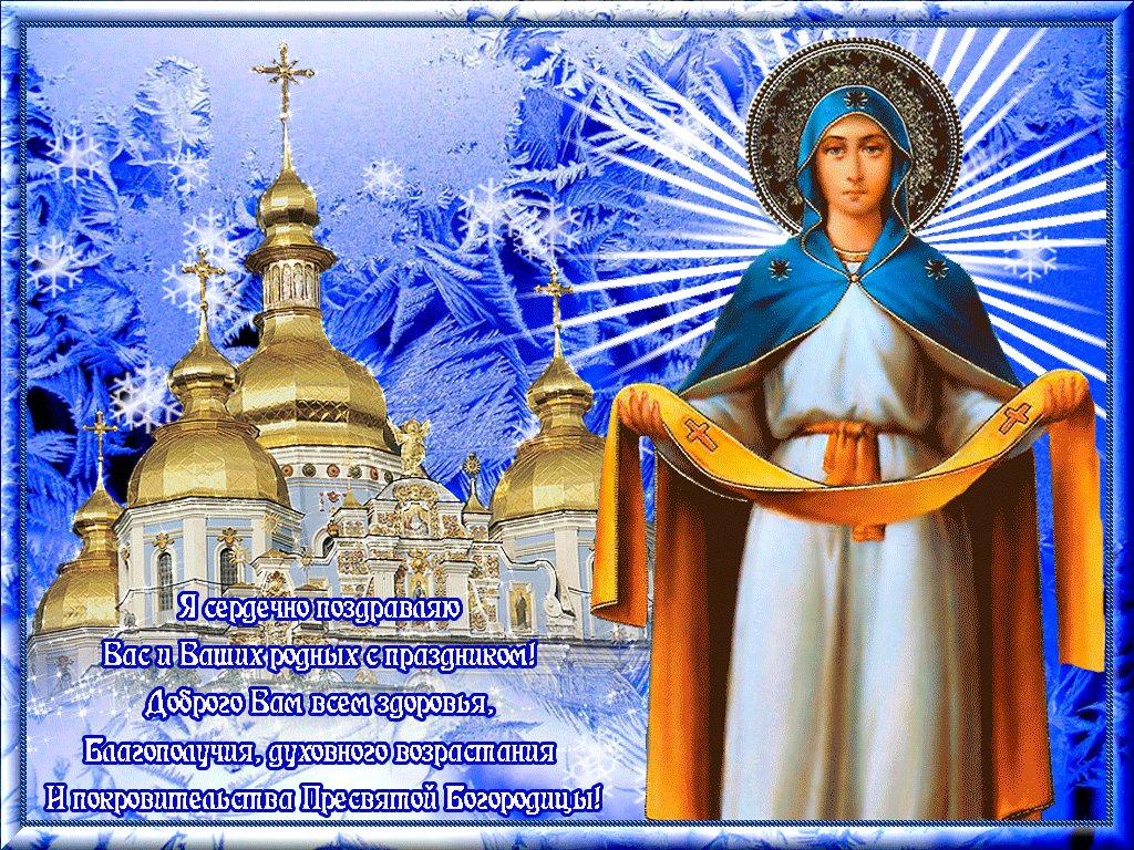 Православный праздник поздравления