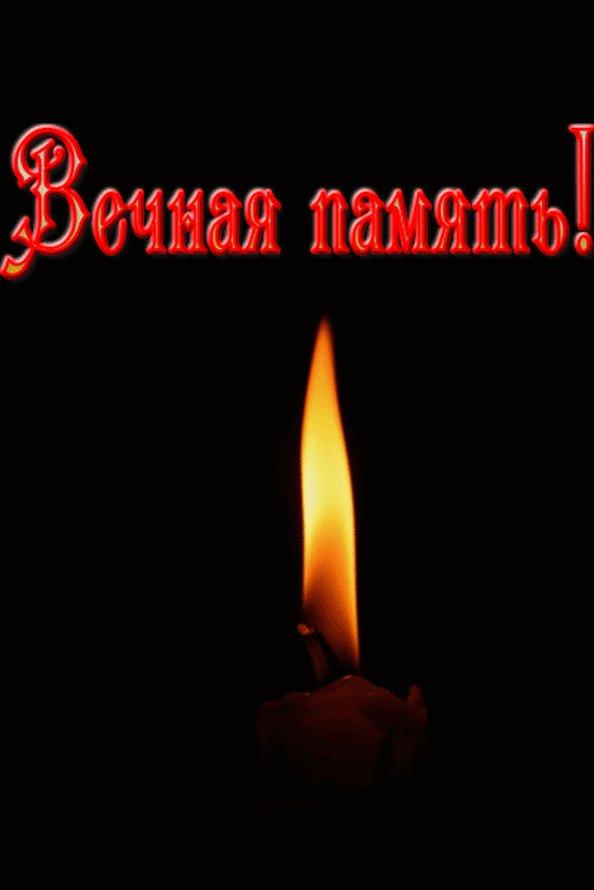 Открытка со свечой вечная память