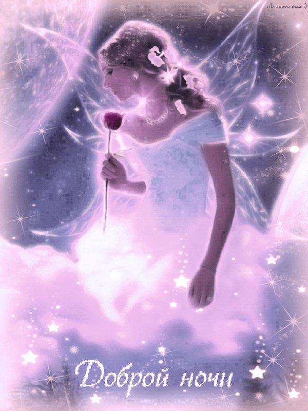 Спокойной ночи ангел мой картинки с надписями, праздником николая чудотворца