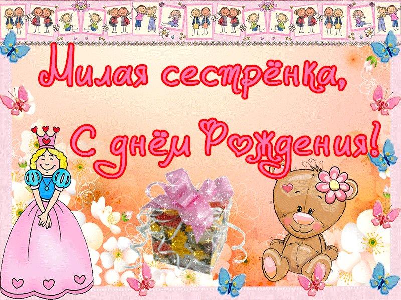 Квиллинг новорожденному, открытки с днем рождения сестренке свете