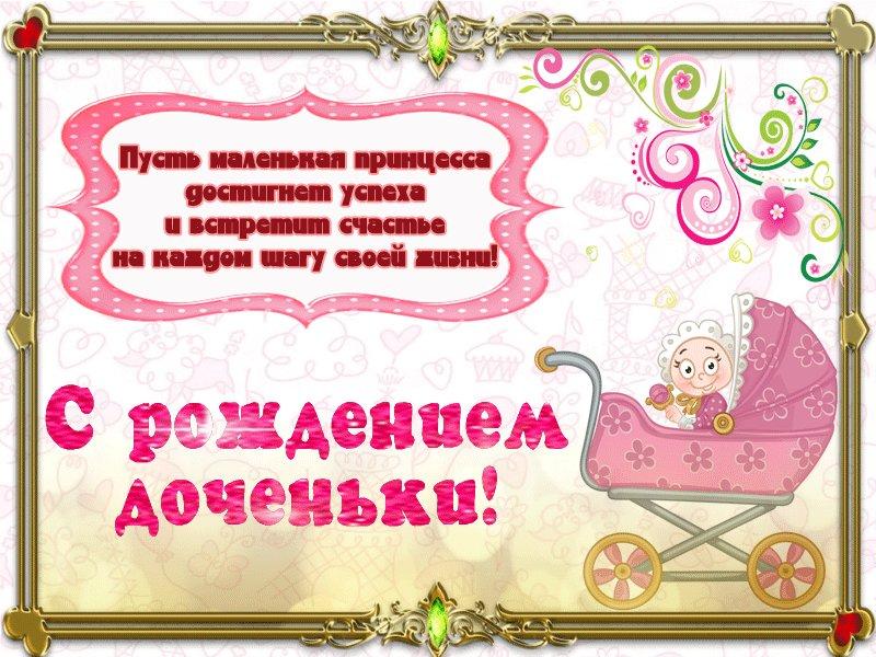 Картинки, гифки с рождением дочки поздравления маме