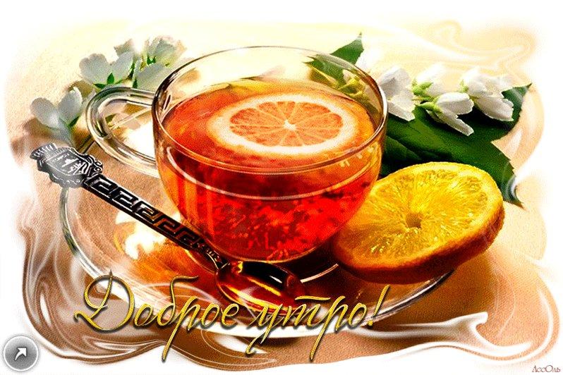 Открытка чай доброе утро