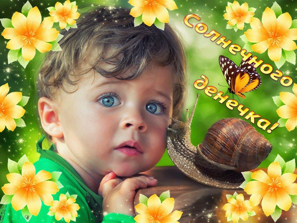 дорогие, чудесный малыш открытка приятные слова