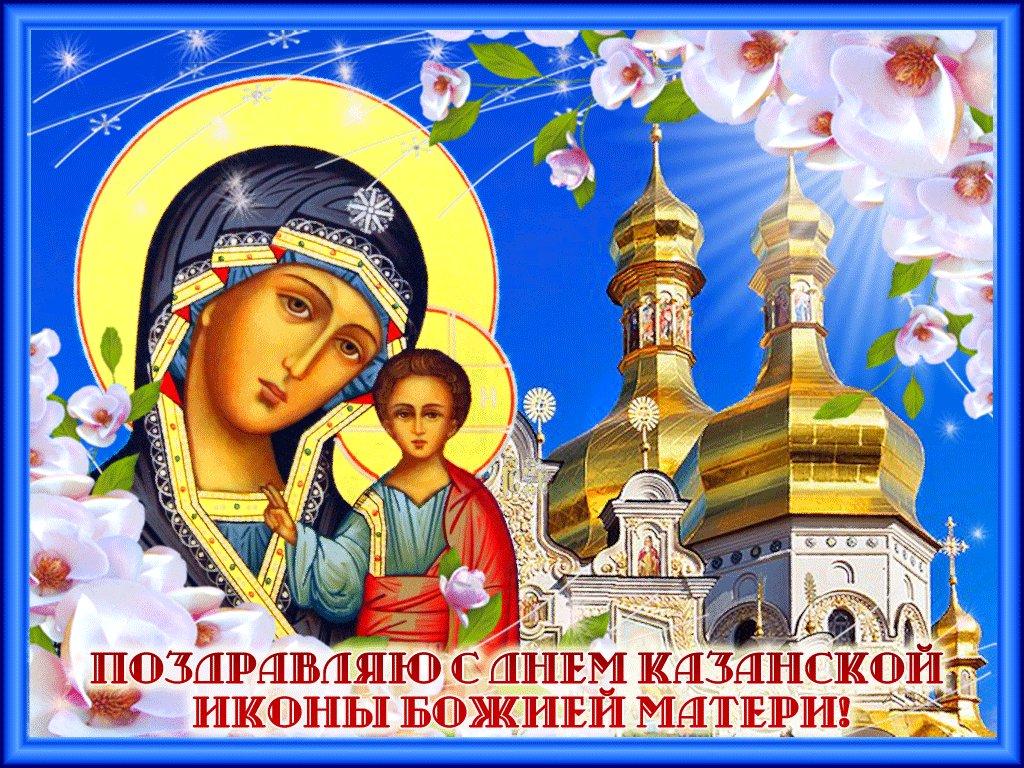Картинка казанской божьей матери с праздником, картинках днем рождения