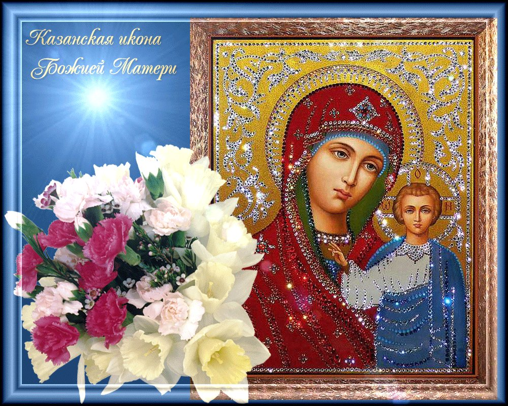 Вышивкой бисером, картинки казанская божья матерь с праздником 4 ноября