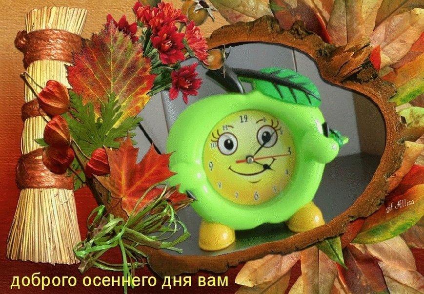 Доброе утро вторника картинки анимации осень