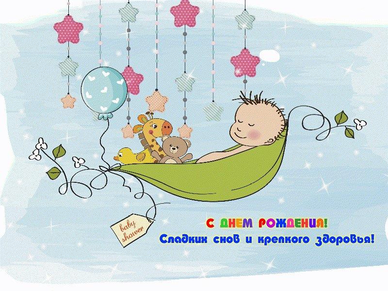 Быстро, открытки на стену с рождением ребенка