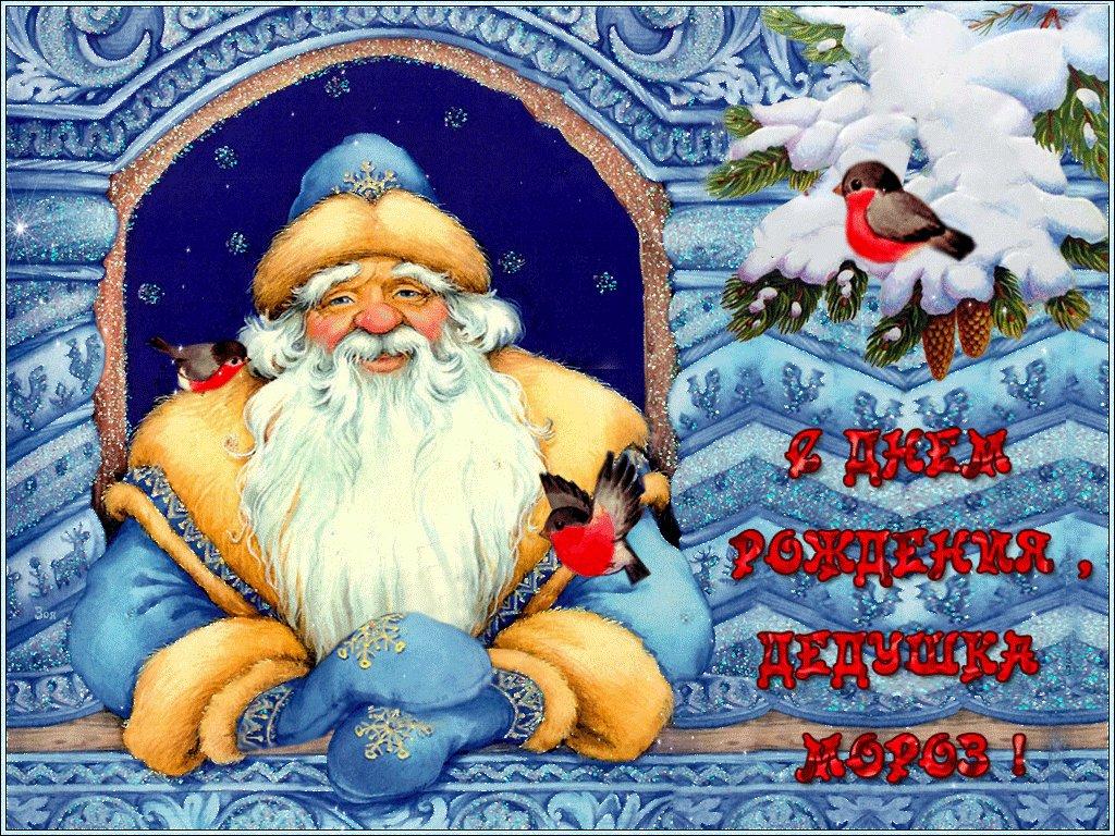 С днем рождения дед мороз открытка картинки, днем