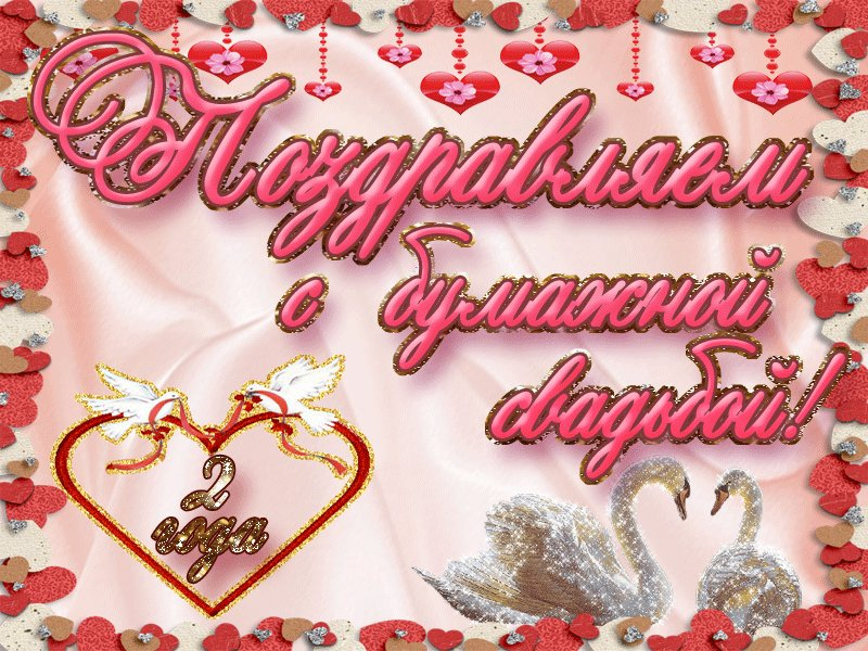 Открытка поздравления с годовщиной свадьбы 2 года