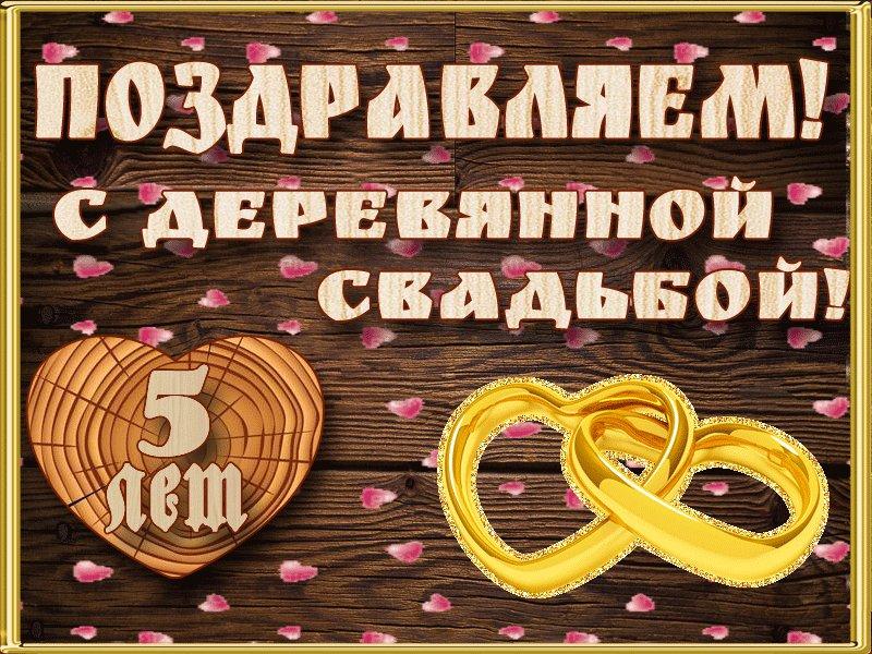 Открытки свадебные поздравления 5 лет, открытки ручной